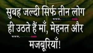 Tuesday thoughts in hindi, motivational quote in hindi, thoughts, tuesday vibes, सुविचार, सुप्रभात, विचार, thought of the day, motivation quote