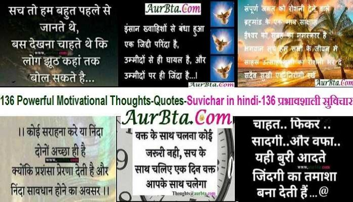 136 Powerful Motivational Thoughts-Quotes-Suvichar in hindi, Thoughts of the day, inspirational thoughts in hindi, motivational quotes in hindi, motivation quote, good morning messages, morning vibes, thoughts and prayers, सुविचार, विचार, सुप्रभात, संदेश, आशावादी संदेश, शुभकामनाएं,अच्छे विचार