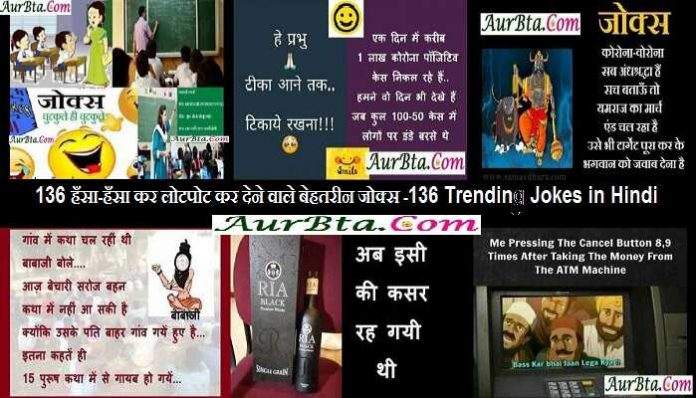 136 Trending Jokes in Hindi, jokes ki duniya, jokes ki kitab, hindi jokes, latest trending jokes, jokes hi jokes, indian jokes, chutkulebaji, jokes in hindi, joke of the day, corona jokes, जोक्स, हिंदी जोक्स, लेटेस्ट जोक्स, चुटुकुले, जोक्स इन हिंदी,जोक्स चुटकुले, जोक्स शायरी, जोक्स मजेदार, 2021 jokes in hindi